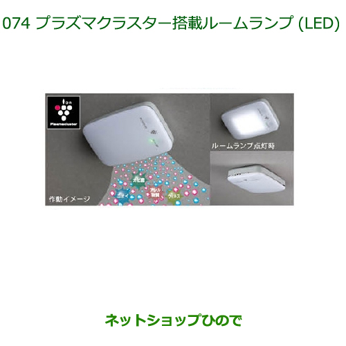 純正部品ダイハツ ミラ ココアプラズマクラスター搭載ルームランプ(LED)純正品番 08520-K9000※【L675S L685S】074