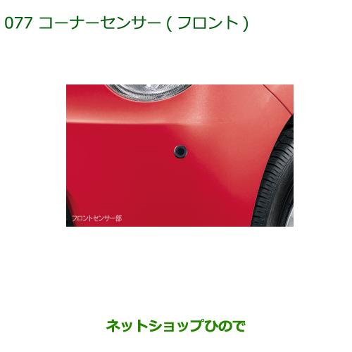 純正部品ダイハツ ミラ ココアコーナーセンサー(フロント)純正品番 08502-K2026※【L675S L685S】077