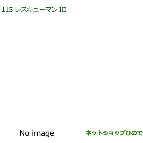 純正部品ダイハツ ミラ ココアレスキューマンIII純正品番 08911-K9000【L675S L685S】※115