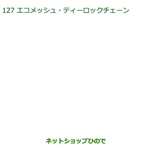 純正部品ダイハツ ミラ ココアエコメッシュ・ティロックチェーン(165/65R14用)※純正品番 08361-K2003【L675S L685S】127