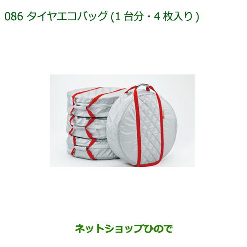 純正部品ダイハツ ミラ ココアタイヤエコバッグ(1台分・4枚入り)純正品番 08720-K9000【L675S L685S】※086