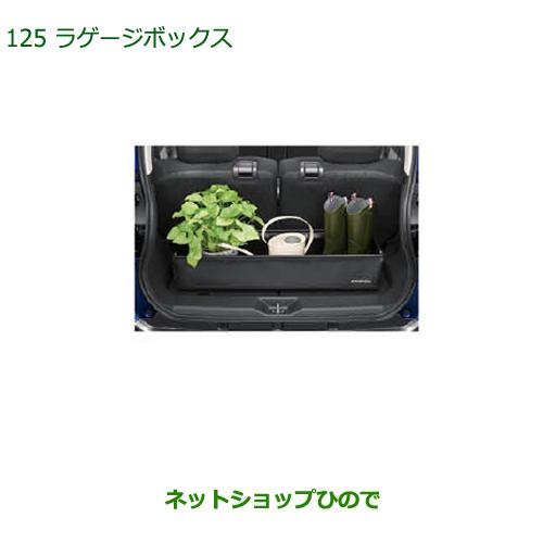 純正部品ダイハツ ミラ ココアラゲージボックス純正品番 08245-K9000【L675S L685S】※125