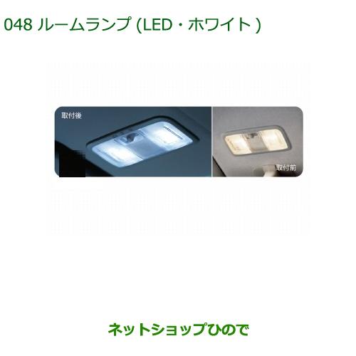 純正部品ダイハツ ムーヴ コンテカスタム/ムーヴ カスタムルームランプ(LED/ホワイト)※(フロントパーソナルランプ用ウェッジ球)純正品番 08528-K2006【L575S L585S】048