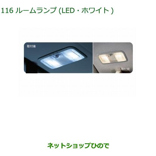 純正部品ダイハツ ムーヴ コンテカスタム/ムーヴ カスタムルームランプ(LED/ホワイト)※(フロントパーソナルランプ用ウェッジ球2個)純正品番 08528-K9001【L575S L585S】116