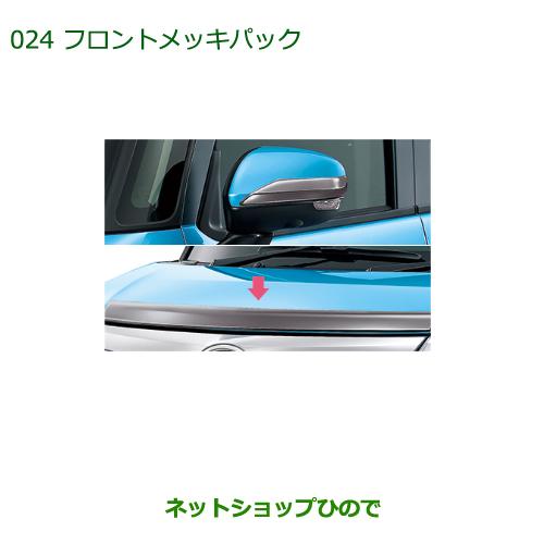 純正部品ダイハツ トール フロントメッキパック純正品番 08001-K1002【M900S M910S】※024