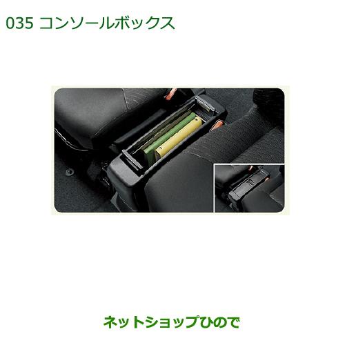 純正部品ダイハツ トール コンソールボックス純正品番 08251-K1004【M900S M910S】※035