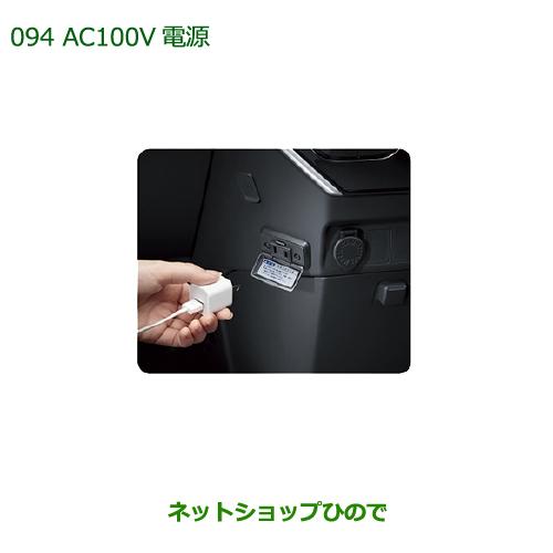 【純正部品】ダイハツ トールAC100V電源純正品番【08676-K1000】【M900S M910S】※094
