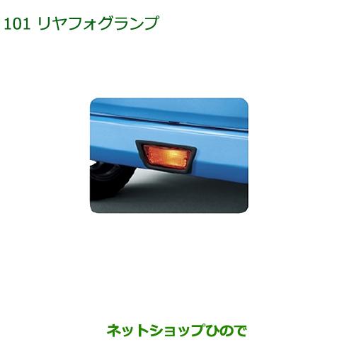 純正部品ダイハツ トール リヤフォグランプ純正品番 08580-K1010【M900S M910S】※101
