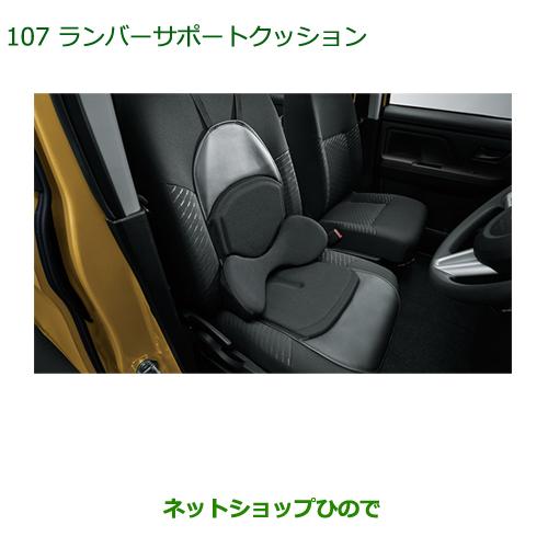 純正部品ダイハツ トールランバーサポートクッション(シートエプロンタイプ)純正品番 08793-K9002※【M900S M910S】107