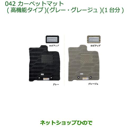 純正部品ダイハツ トールカーペットマット(高機能タイプ)(グレージュ・1台分)純正品番 08210-K1056※【M900S M910S】042
