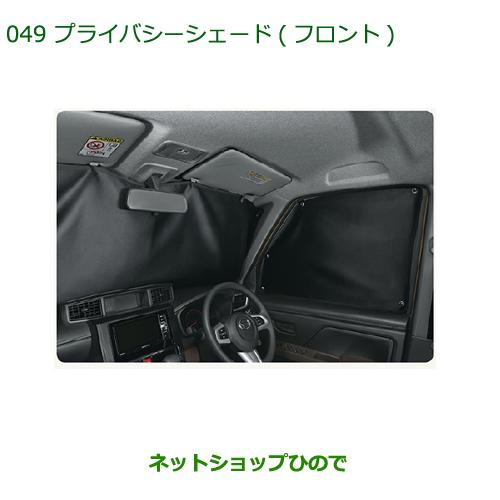 純正部品ダイハツ トールプライバシーシェード(フロント)純正品番 08288-K1000【M900S M910S】※049