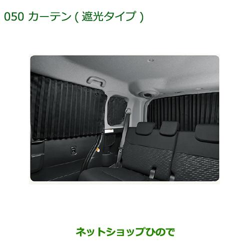 純正部品ダイハツ トールカーテン(遮光タイプ)純正品番 08280-K1000【M900S M910S】※050