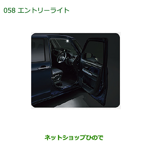 純正部品ダイハツ トールエントリーライト純正品番 08560-K1001【M900S M910S】※058