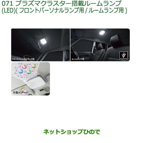 純正部品ダイハツ トールプラズマクラスター搭載ルームランプ(LED/各)純正品番 08520-K9003 08520-K9004※【M900S M910S】071