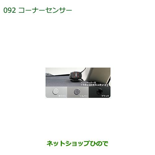 純正部品ダイハツ トールコーナーセンサー(フロント+リヤセット・ボイス4センサー付)(各色)純正品番 【M900S M910S】※092