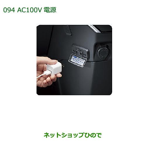 純正部品ダイハツ トールAC100V電源純正品番 08676-K1000【M900S M910S】※094