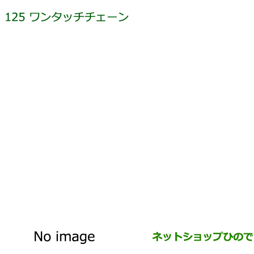 純正部品ダイハツ トールワンタッチチェーン純正品番 08324-K1000【M900S M910S】※125