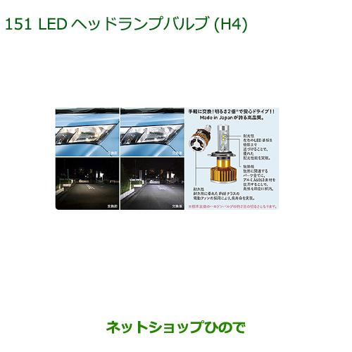 純正部品ダイハツ トールLEDヘッドランプバルブ(H4)純正品番 ZEUSZ-C1H41※【M900S M910S】151