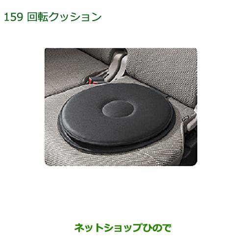 純正部品ダイハツ トール回転クッション純正品番 08793-K9005※【M900S M910S】159