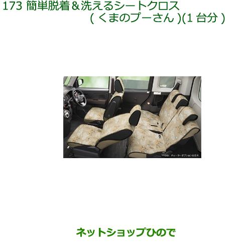大型送料加算商品 純正部品ダイハツ トール簡単脱着&洗えるシートクロス(くまのプーさん)(1台分)純正品番 08220-K1104【M900S M910S】※173