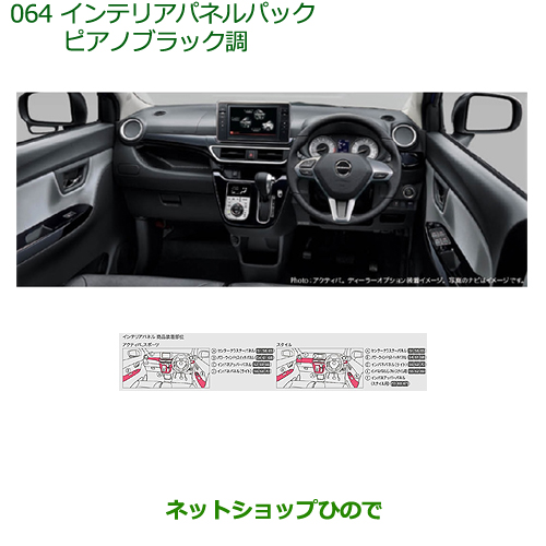 ダイハツ キャスト DAIHATSU CAST 純正部品ダイハツ キャストインテリアパネルパック(ピアノブラック調)純正品番 08170-K2127※【LA250S LA260S】 064