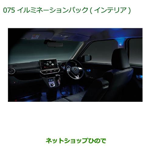 人気海外一番 ダイハツ キャスト DAIHATSU CAST 純正部品ダイハツ キャストイルミネーションパック ※075 インテリア 希望者のみラッピング無料 08520-K2040 純正品番 LA250S LA260S