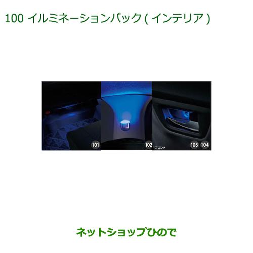 ダイハツ キャスト DAIHATSU CAST ディスカウント 純正部品ダイハツ キャストイルミネーションパック ※100 LA260S 気質アップ 08520-K2040 純正品番 インテリア LA250S
