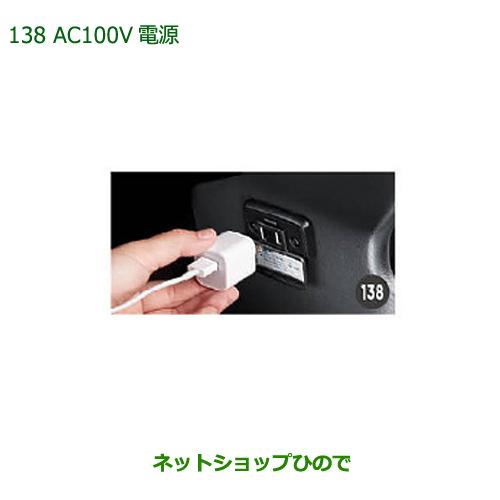 純正部品ダイハツ キャストAC100V電源純正品番 08676-K2011【LA250S LA260S】※138