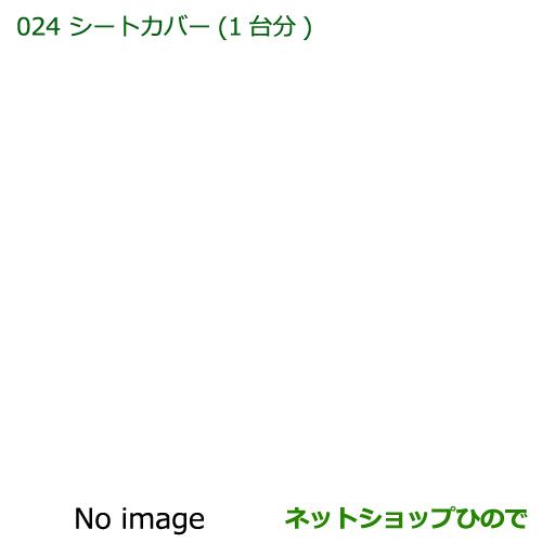 純正部品ダイハツ ハイゼットキャディシートカバー(1台分)純正品番 08223-K2020【LA700V LA710V】※024
