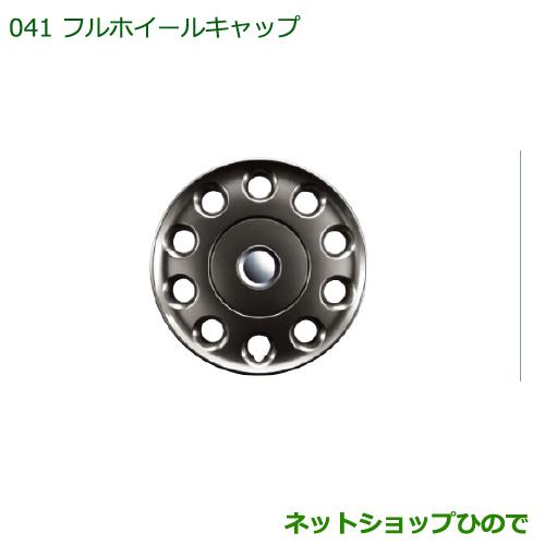 純正部品ダイハツ ハイゼットキャディフルホイールキャップ(14インチ)(ガンメタ)(1台分・4枚セット)純正品番 08450-K2007※【LA700V LA710V】041