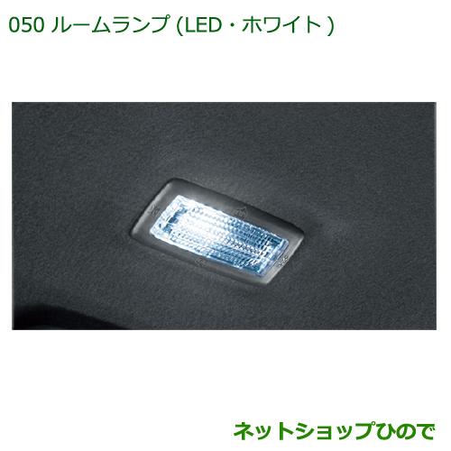 ◯純正部品ダイハツ ハイゼットキャディルームランプ(LED・ホワイト)(リヤルームランプ用/ラゲージルームランプ用)純正品番 08528-K2042※【LA700V LA710V】050
