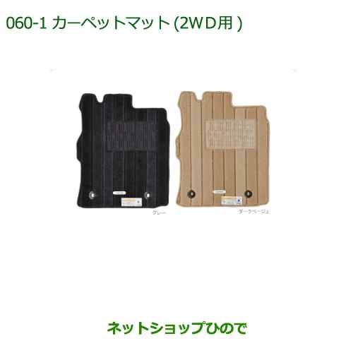 純正部品ダイハツ ムーヴ キャンバスカーペットマット(高機能タイプ)(2WD用/1台分)[ダークベージュ]純正品番 08210-K2436【LA800S LA810S】060