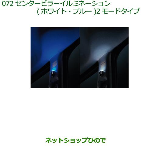 純正部品ダイハツ ムーヴ キャンバスセンターピラーイルミネーション(ホワイト)(2モードタイプ)※(左右セット)純正品番 08528-K2045【LA800S LA810S】072