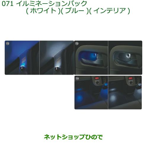 純正部品ダイハツ ムーヴ キャンバスイルミネーションパック(ホワイト)(ブルー)(インテリア)純正品番 ※【LA800S LA810S】071