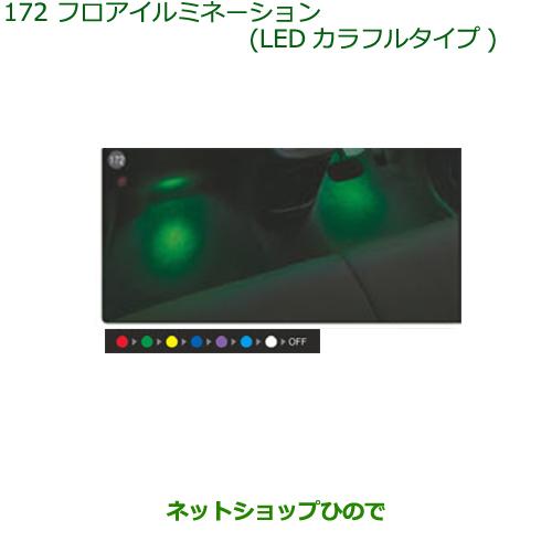 純正部品ダイハツ ムーヴ キャンバスフロアイルミネーション(LEDカラフルタイプ)純正品番 08521-K2023※【LA800S LA810S】172
