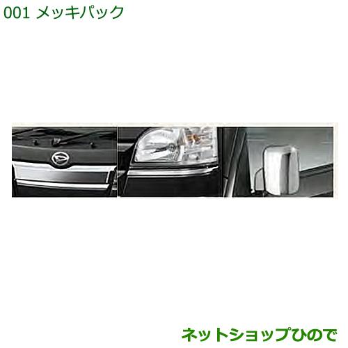 純正部品ダイハツ ハイゼットトラック 特装車シリーズメッキパック純正品番 08001-K5001【S500P S510P】※001