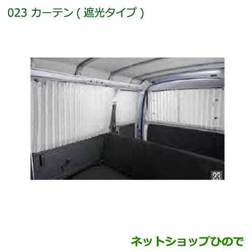 純正部品ダイハツ ハイゼットカーゴ 特装車シリーズカーテン 遮光タイプ純正品番 08280-K5001【S321V S331V】※023