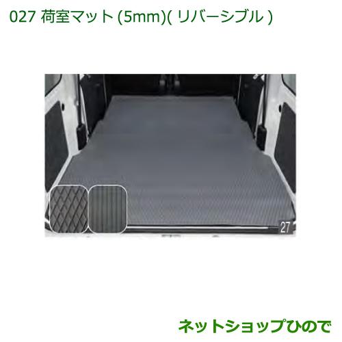 大型送料加算商品 純正部品ダイハツ ハイゼットカーゴ 特装車シリーズ荷室マット 5mm リバーシブル純正品番 999-02060-M5-261※【S321V S331V】027