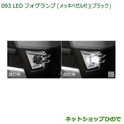 純正部品ダイハツ ハイゼットカーゴ 特装車シリーズLEDフォグランプ メッキベゼル付 ブラック純正品番 08580-K5008※【S321V S331V】093