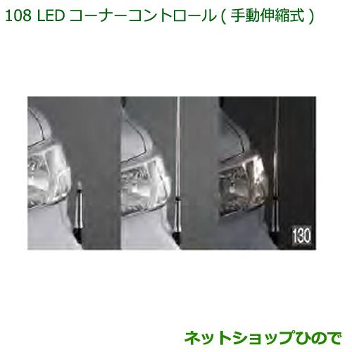 純正部品ダイハツ ハイゼットカーゴ 特装車シリーズLEDコーナーコントロール 手動伸縮式 各純正品番 08510-K5004 08510-K5005※【S321V S331V】108