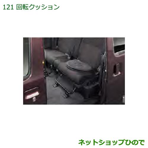純正部品ダイハツ ハイゼットカーゴ 特装車シリーズ回転クッション 1脚分純正品番 08793-K9005【S321V S331V】※121
