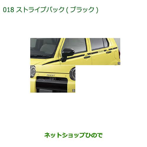 純正部品ダイハツ ミラトコットストライプパック ブラック純正品番 08230-K2155【LA550S LA560S】※018