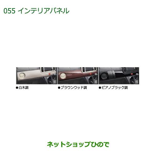 純正部品ダイハツ ミラトコットインテリアパネル ピアノブラック調純正品番 08174-K2095【LA550S LA560S】※055:ネットショップひので