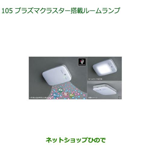 純正部品ダイハツ ミラトコットプラズマクラスター搭載ルームランプ LED ルームランプ用純正品番 08520-K9004※【LA550S LA560S】105