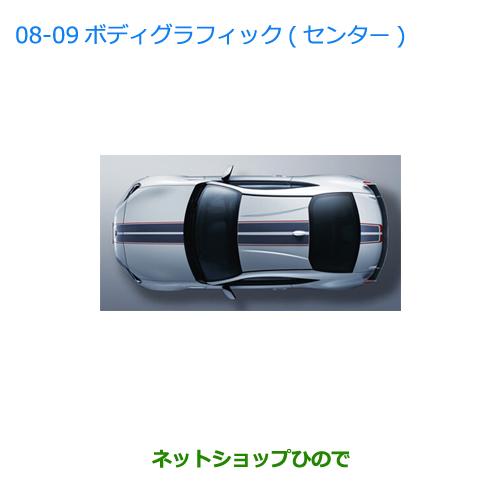 純正部品スバル BRZボディグラフィック(センター)純正品番 J1217CA400【ZC6】※0809-004