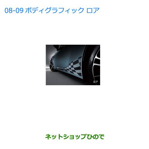 純正部品スバル BRZボディグラフィック(ロア)純正品番 J1217CA150【ZC6】※0809-005-3