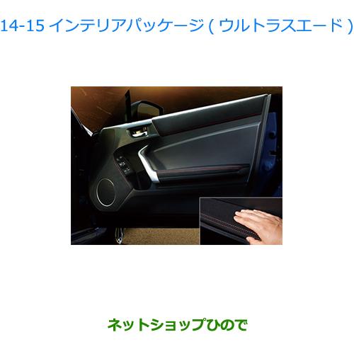 純正部品スバル BRZインテリアパッケージ(ウルトラスエード)純正品番 J1317CA300【ZC6】※1415-011