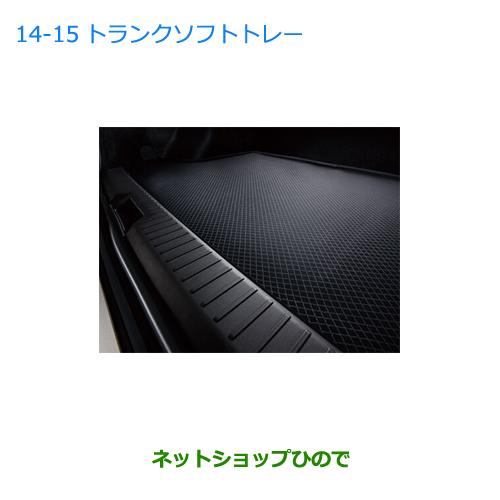 ◯純正部品スバル BRZトランクソフトトレー純正品番 J5017CA100-brz18【ZC6】※1415-009