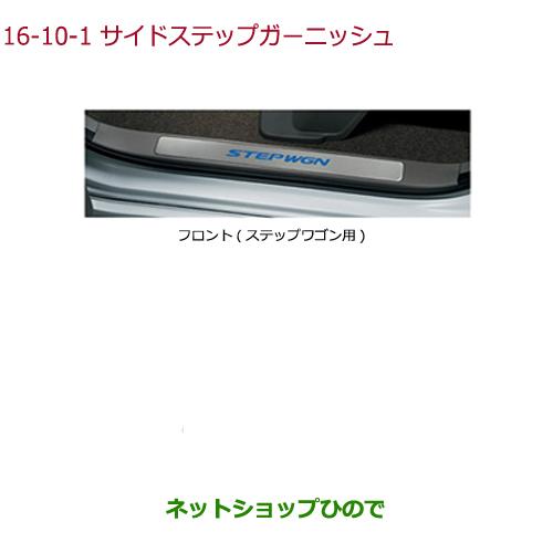 純正部品ホンダ STEPWGN/STEPWGN SPADAサイドステップガーニッシュ タイプ1純正品番 08E12-TAA-010※【RP1 RP2 RP3 RP4】16-10