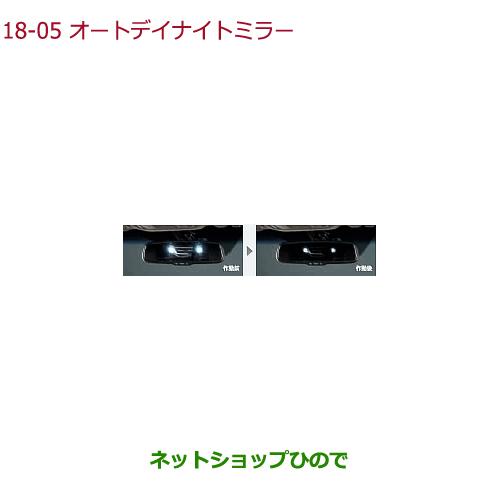 純正部品ホンダ STEPWGN/STEPWGN SPADAオートデイナイトミラー(LEDイルミネーション(ブルー照明)付)純正品番 08V03-SLE-000 08V03-TAA-000※【RP1 RP2 RP3 RP4】18-5